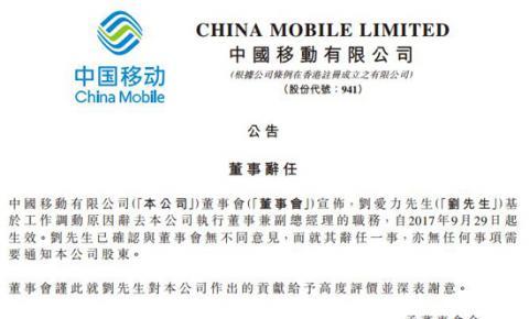 刘爱力因工作调动辞任中国移动执行董事、副总经理