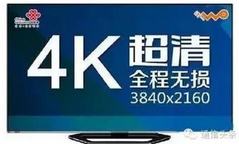 广东联通总经理何飚积极推进广东联通4K战略