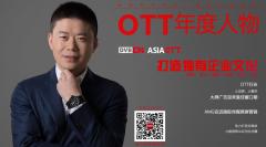 【专访】OTT年度人物——AMG安迈国际传媒CEO赵恒