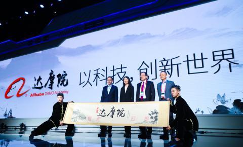 """【云栖大会】阿里巴巴成立""""达摩院""""  引入顶尖科学家3年研发投入将超千亿"""