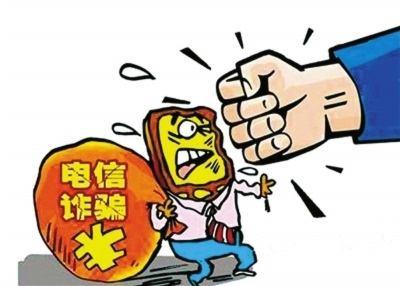 警方提醒5类电信网络诈骗:多扣话费 没取快递