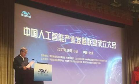 中国人工智能产业发展<font color=