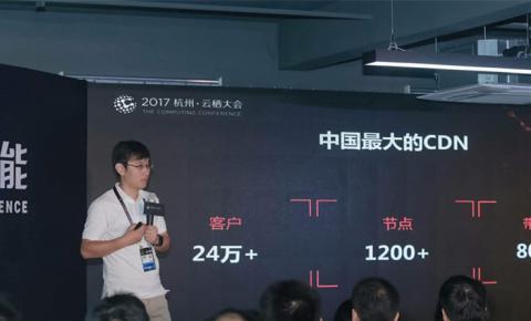 阿里视频云总经理朱照远:阿里云成中国第一视频云!CDN客户突破24万+!