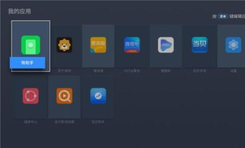 PPTV智能电视Rubic UI全新升级 手机变身智能遥控器
