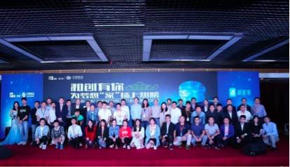 2017中国移动数字家庭创客马拉松大赛引爆西湖