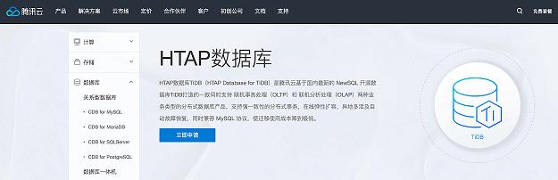 PingCAP 与腾讯云达成合作,HTAP <font color=