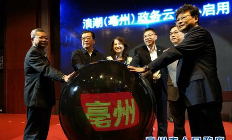 浪潮集团潮涌亳州打造云计算产业