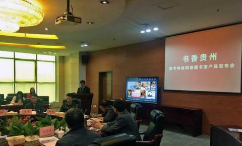 """""""书香贵州"""" 数字电视网络图书馆产品正式上线"""