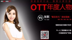 【专访】OTT年度人物——Yi+创始人兼CEO张默