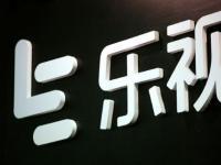 乐视网再度否认放弃电视业务 称产量正在恢复