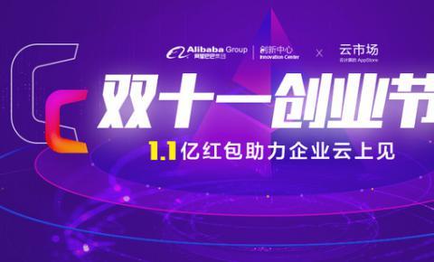 """1.1亿红包 阿里云生态联合创新中心打造企业级""""双11狂欢节"""""""