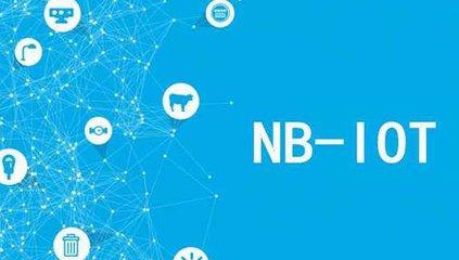 7种最具代表性的NB-IoT<font color=