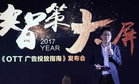 """群邑姚岚:OTT广告发展到""""如日中天""""还需解决4大问题"""
