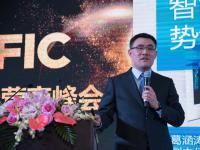 中国信通院葛涵涛:为智能终端品质护航,助力构建智慧生活