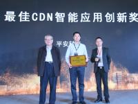 """平安科技荣获2017亚太CDN年会""""最佳CDN智能应用创新""""大奖"""