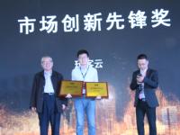 """网心科技荣获2017亚太CDN年会""""业务创新突出企业""""大奖"""