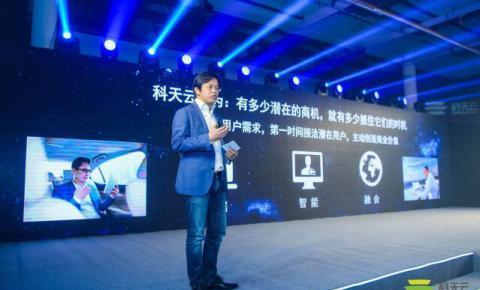 科天云发布协作云开放平台 推动企业协作迈向云化时代