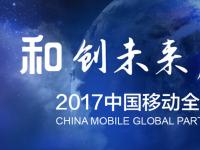 【重磅】中国移动物联网联盟即将正式成立!