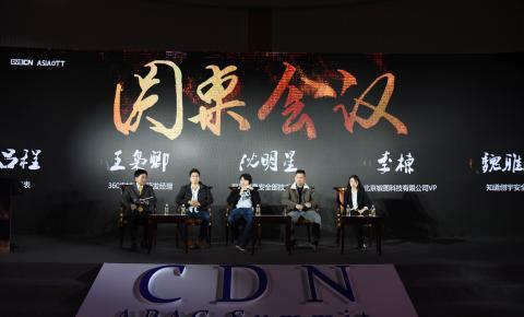 """2017亚太CDN年会——""""高防云""""圆桌论坛精彩对话"""