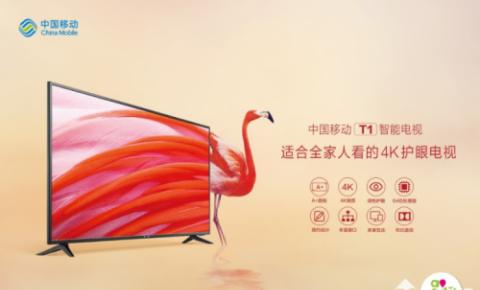 中国移动首款4K智能电视T1亮相2017全球<font color=