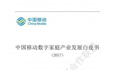 中国移动数字家庭产业发展<font color=