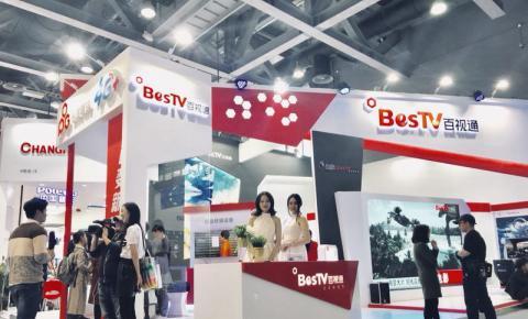 百视通出席2017中国移动大会 拥抱大视频<font color=