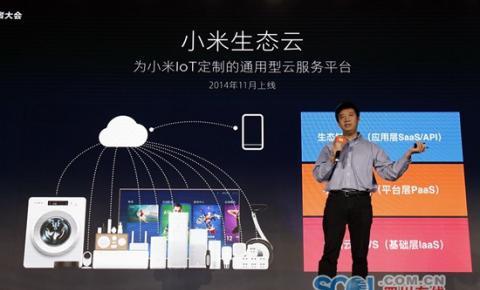 把物理的世界数字化 小米IoT宣布<font color=