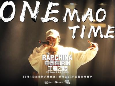 《中国有嘻哈·王者之路》延续嘻哈文化 爱奇艺持续发力<font color=