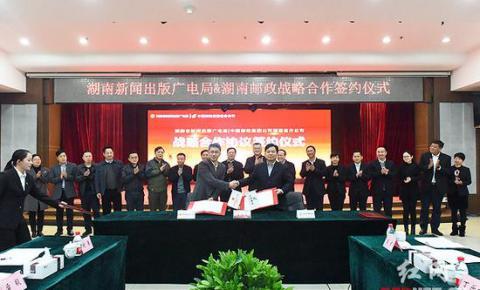 湖南省新闻出版广电局与湖南邮政战略签约 开启合作新平台