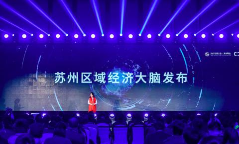 阿里云产品经理杨淑香:区域经济大脑 首个将落地苏州高新区