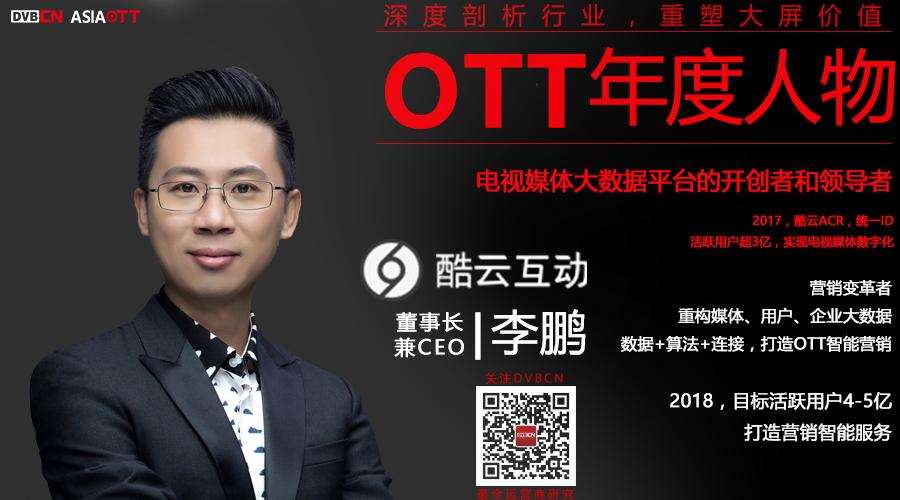 【专访】OTT年度人物—酷云互动董事长兼CEO李鹏