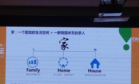 中国移动研究院毕娅娜:打造数字家庭开放平台 实现生态共赢