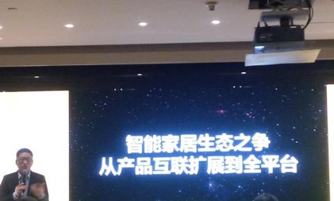 中国智能家居产业联盟周军:人工智能为智能家居注入新活力