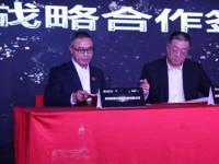 和而泰携手中兴物联 将在IoT领域开展合作