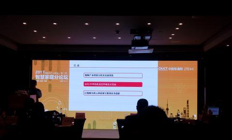 中国联通网研院张沛:以视频为核心 打造<font color=