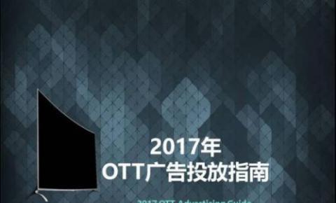 AdTime联合群邑中国、奥维云网等多方权威发布《OTT<font color=