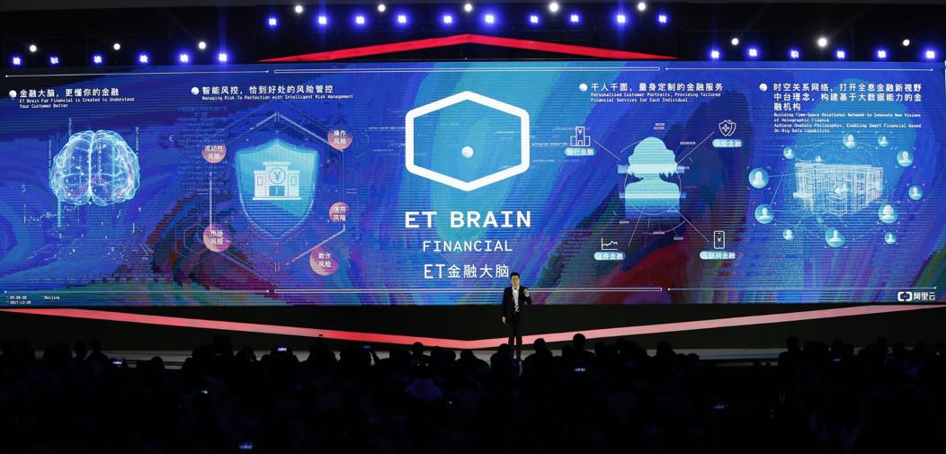 阿里云发布ET金融大脑 可提高<font color=