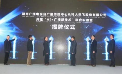 国内首家广播人工智能实验室长沙成立