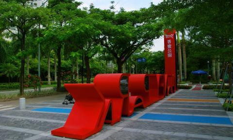 顺舟智能路灯控制器产品成功应用于深圳首个智慧公园