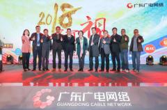2018,不可小视!广东广电网络营销峰会今日召开