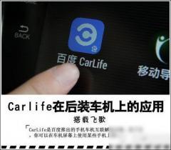 百度CarLife怎么用 百度CarLife如何连接车机