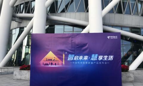 中国电信智慧家庭发布会 爱悠成唯一受邀Z-Wave品牌