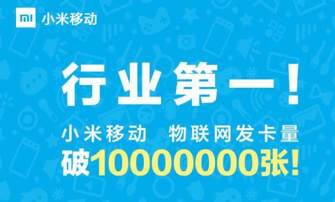 小米移动宣布成为首家物联网发卡量破千万<font color=