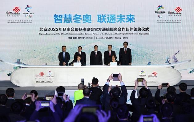 中国联通成为北京2022年冬奥会和冬残奥会官方<font color=