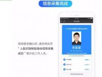 """平安科技人脸识别助力深圳硕考迈入""""高科技""""时代"""