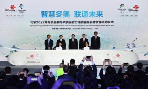 中国联通成为北京2022年<font color=