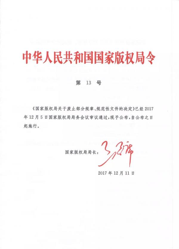 广电总局充分放权,废止一批<font color=