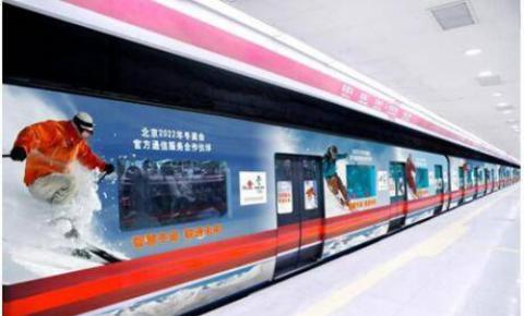 中国联通冬奥主题列车 点燃冰雪激情