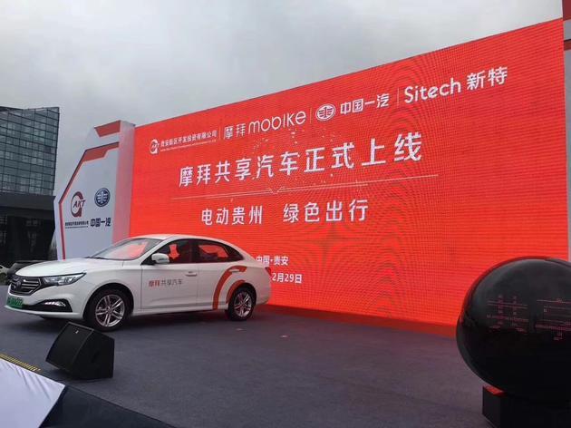 摩拜试水共享汽车业务 首期将在贵州试运营