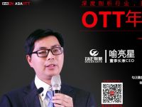 【专访】OTT年度人物——勾正数据董事长兼CEO喻亮星